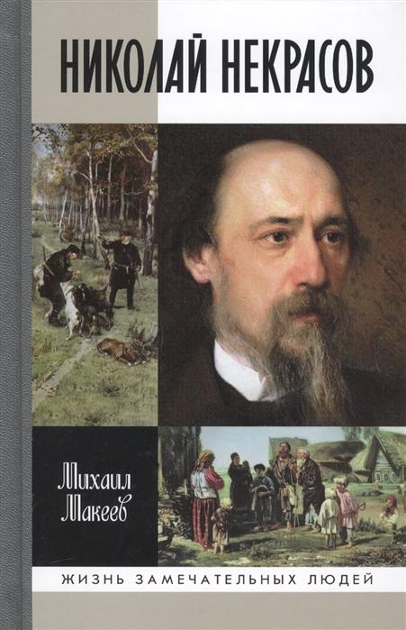 Макеев М. Николай Некрасов