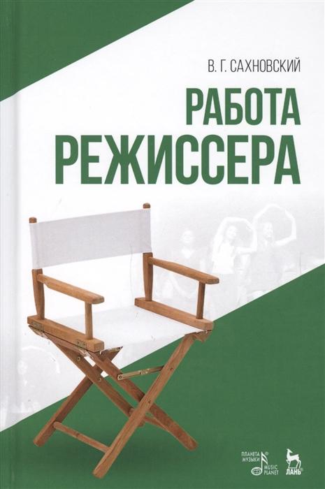 Сахновский В. Работа режиссера Учебное пособие игорь сахновский мы сами нездешние