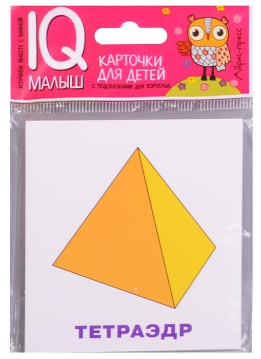 Многогранники. Карточки для детей с подсказками для ...