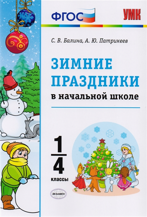Балина С., Патрикеев А. Зимние праздники в начальной школе 1-4 классы цена и фото