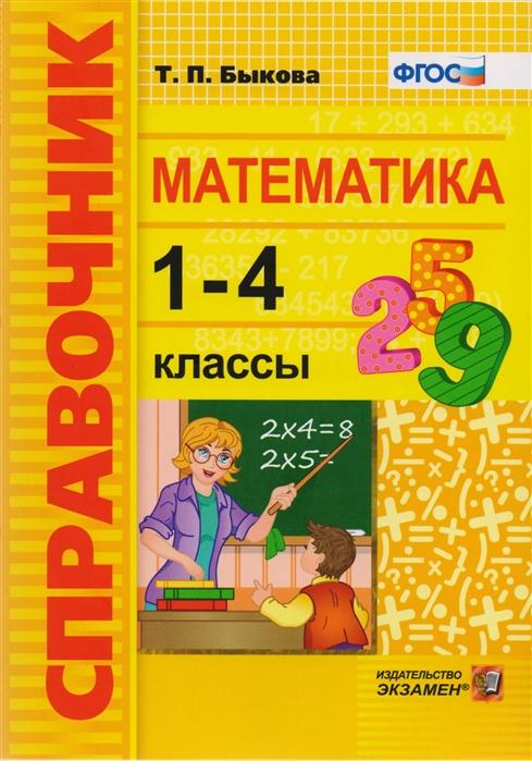 Быкова Т. Математика 1-4 классы