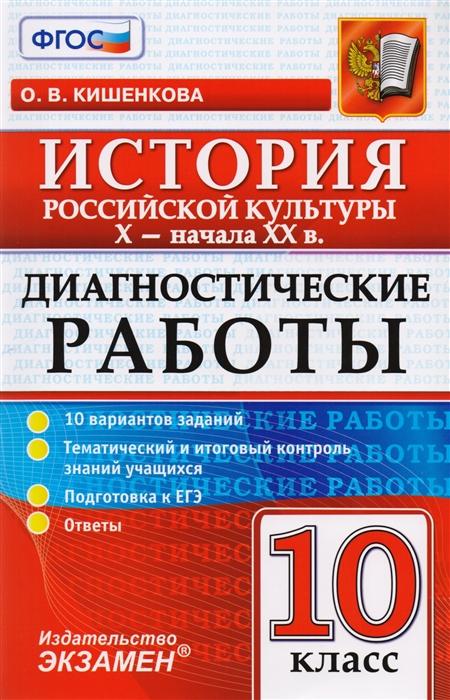 Кишенкова О. История российской культуры X - начала XX века 10 класс