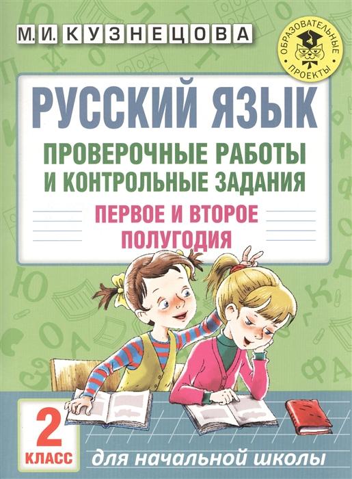 Кузнецова М. Русский язык 2 класс Проверочные работы и контрольные задания Первое и второе полугодие