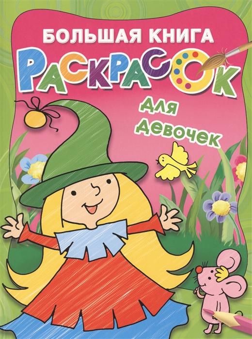 Подергина Д. (ред.) Большая книга раскрасок для девочек саломатина н ред большая книга раскрасок и наклеек для девочек животные 4