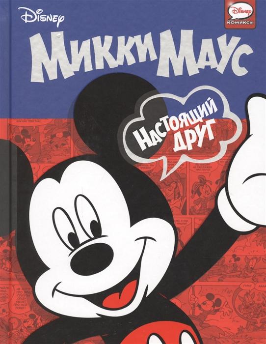 Волкова А. (ред.) Микки Маус Настоящий друг волкова а ред микки маус настоящий друг