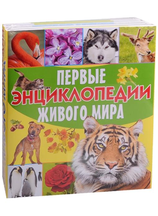 Первые энциклопедии живого мира Большие кошки Домашние животные Птицы Растения комплект из 4 книг