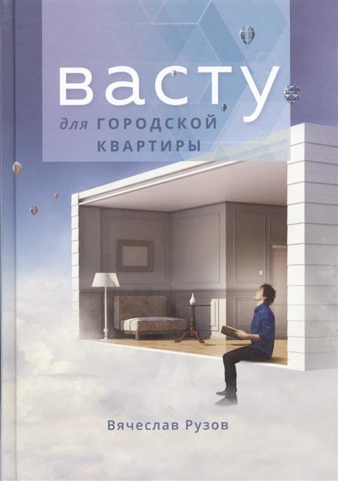 Рузов В. Васту для городской квартиры