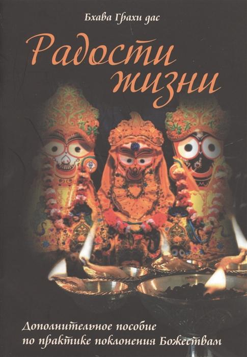 Бхава Грахи дас Радости жизни Дополнительное пособие по практике поклонения Божествам