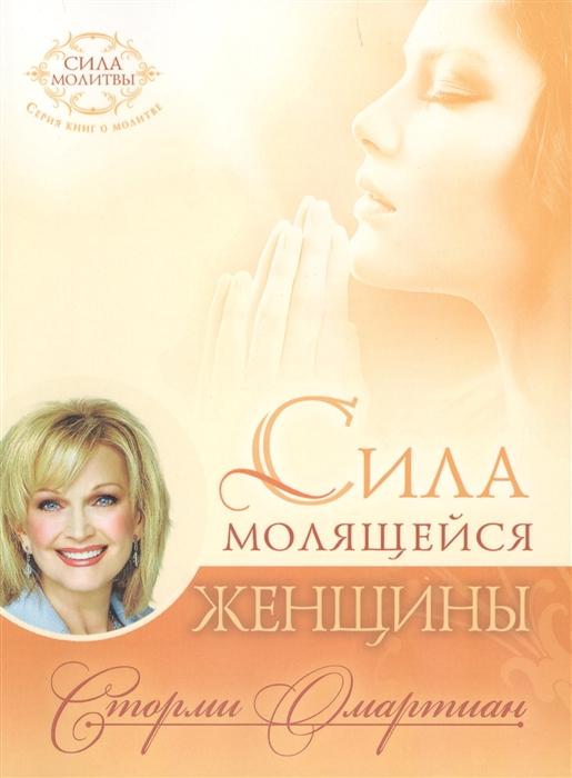 цена на Омартиан С. Сила молящейся женщины