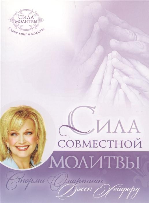 цена на Омартиан С. Сила совместной молитвы