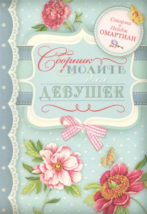 Омартиан С., Пейдж О. Сборник молитв для девушек омартиан с молитвы любящих сердец 55 молитв которые помогут укрепить брак