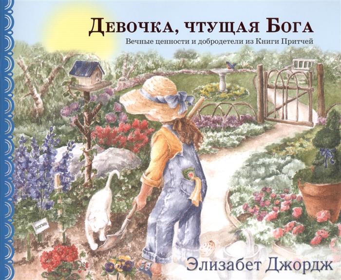 Джордж Э. Девочка чтущая бога