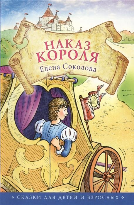 Соколова Е. Наказ короля Сказки для детей и взрослых медицина наказ 408