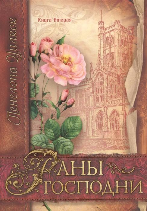 Раны Господни Книга вторая