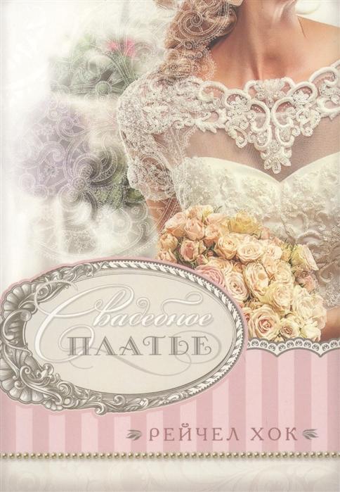 Хок Р. Свадебное платье