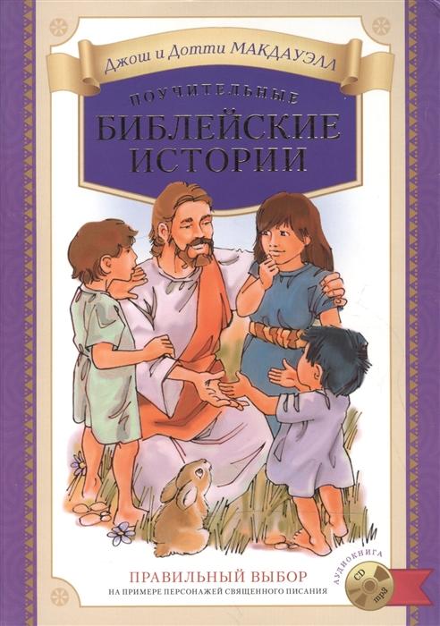Макдауэлл Д., Макдауэлл Д. Поучительные библейские истории аудиокнига на MP3
