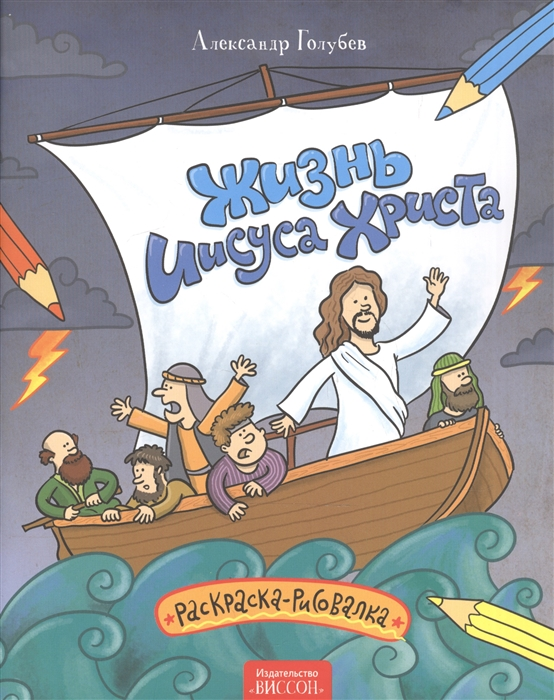 купить Голубев А. Жизнь Иисуса Христа Раскраска-рисовалка по цене 263 рублей