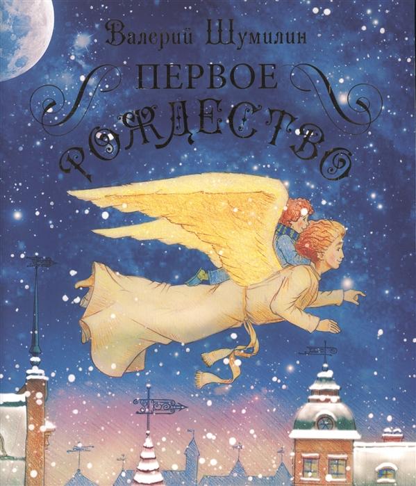 Шумилин В. Первое Рождество первое рождество книжка раскраска