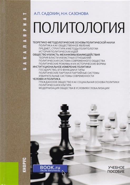 Политология Учебное пособие