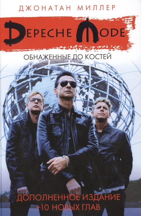 цены Миллер Д. Depeche Mode Обнаженные до костей