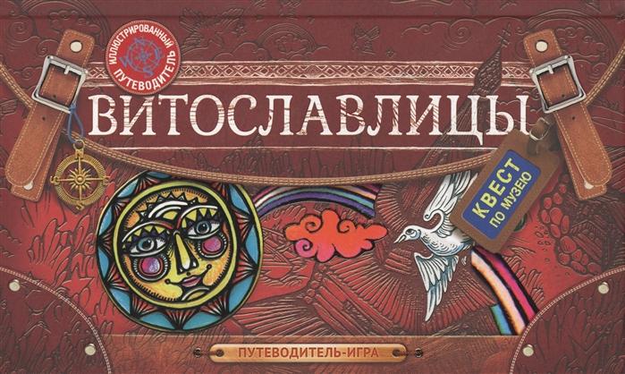 Витославлицы Путеводитель-игра по музею деревянного зодчества