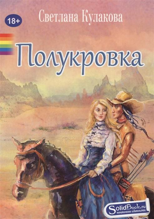 Кулакова С. Полукровка