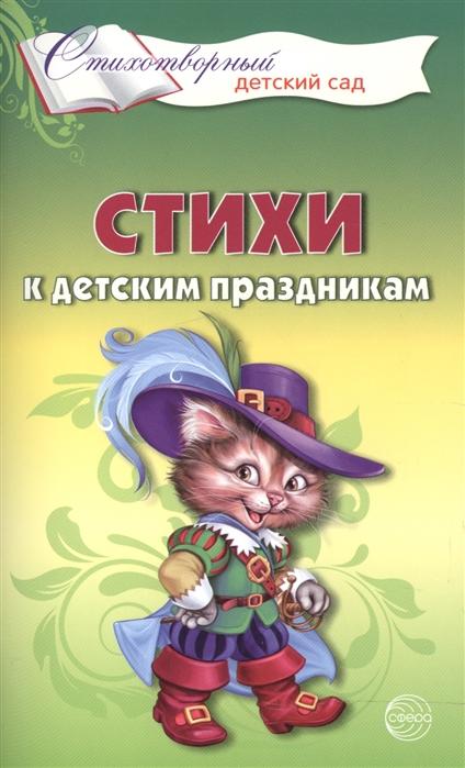 Шорыгина Т. Стихи к детским праздникам Книга для воспитателей гувернеров и родителей недорого