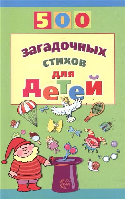 цены Нестеренко В. 500 загадочных стихов для детей