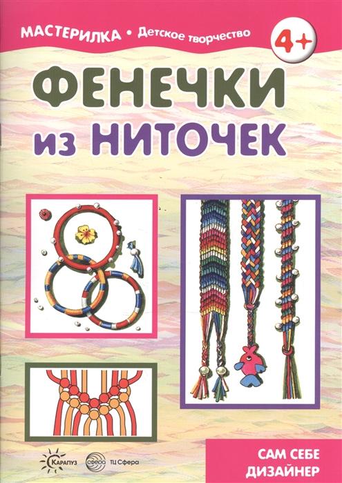 Савушкин С. (ред.) Фенечки из ниточек Сам себе дизайнер цена и фото