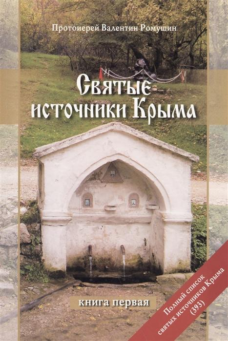 Ромушин В. Святые источники Крыма Книга первая