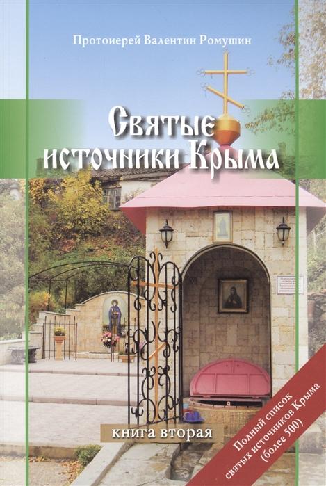 Ромушин В. Святые источники Крыма Книга вторая