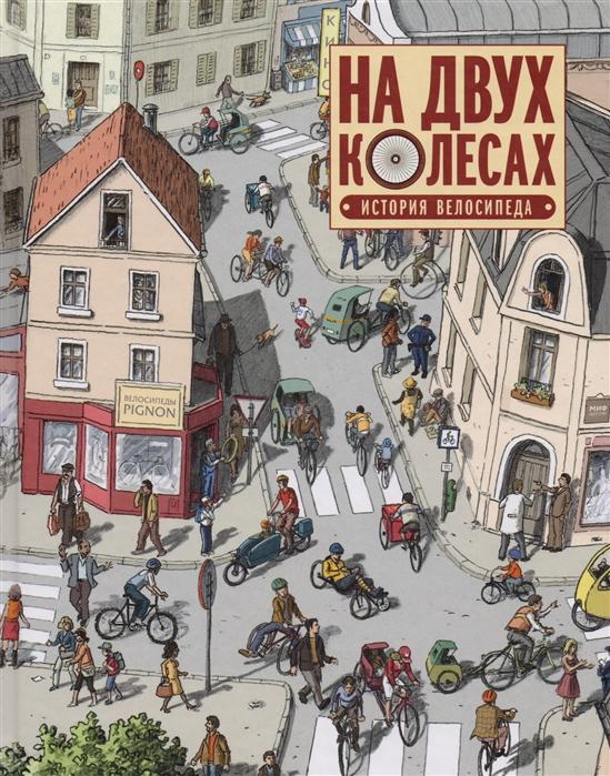 Мелано О. На двух колесах История велосипеда