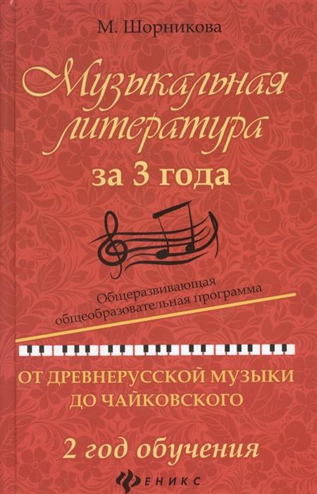 Шорникова М. Музыкальная литература за 3 года общеразвивающая общеобразовательная программа от древнерусской музыки до Чайковского 2 год обучения
