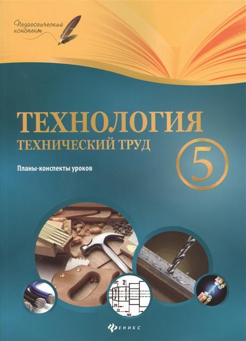 Пелагейченко Н.Л. Технология Технический труд 5 класс Планы-конспекты уроков цены онлайн