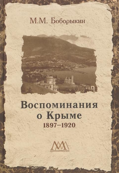 Воспоминания о Крыме 1897-1920