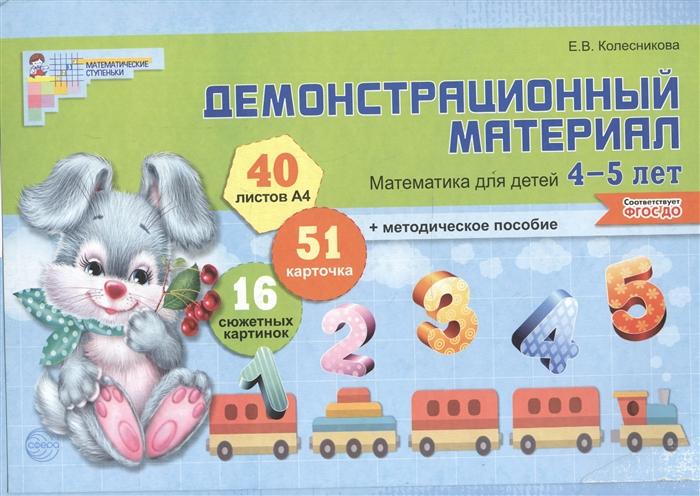 цена на Колесникова Е. Математика для детей 4-5 лет Демонстрационный материал 40 листов А4 методическое пособие