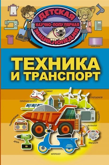 цена на Кошевар Д. Техника и транспорт