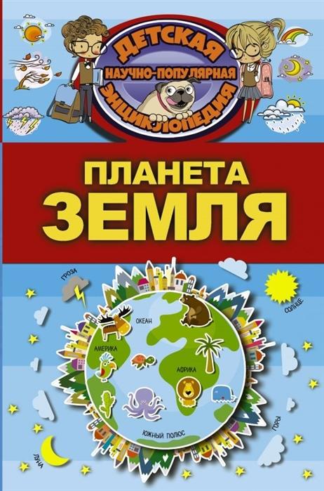 Купить Планета Земля, АСТ, Естественные науки