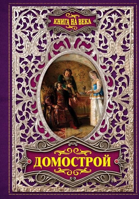 Колесов В. (пер.) Домострой