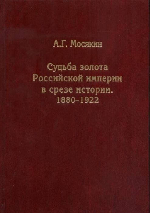 Мосякин А. Судьба золота Российской империи в срезе истории 1880-1922