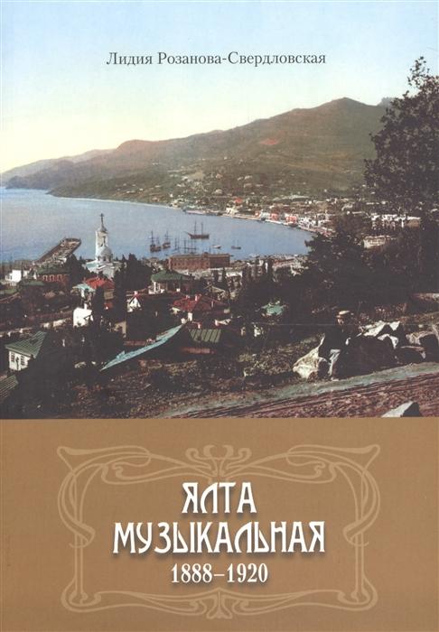 Розанова-Свердловская Л. Ялта музыкальная 1888-1920