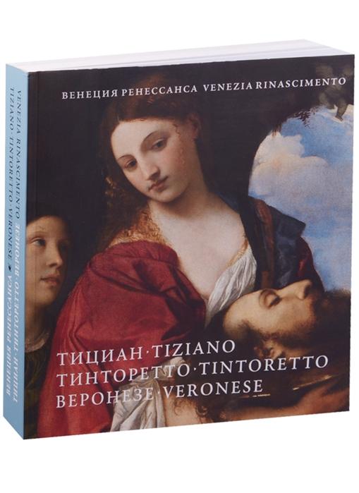 Венеция Ренессанса Тициан Тинторетто Веронезе