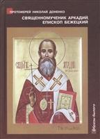 Священномученик Аркадий (Остальский), епископ Бежецкий. Жизнеописание. Духовное наследие. Беседы, руководство для пастырей, проповеди, акафисты
