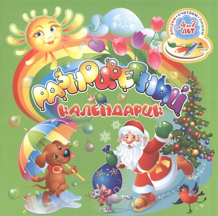 Разноцветный календарик 12 месяцев Для детей от 4 до 7 лет