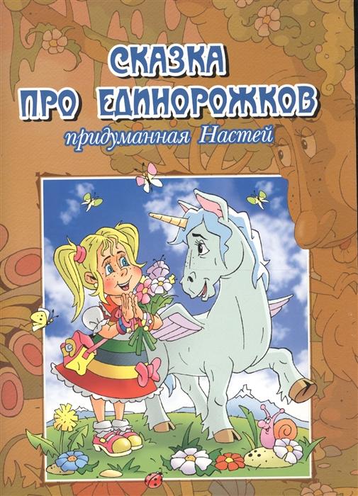 Купить Сказка про единорожков придуманная Настей, Н. Орiанда, Сказки