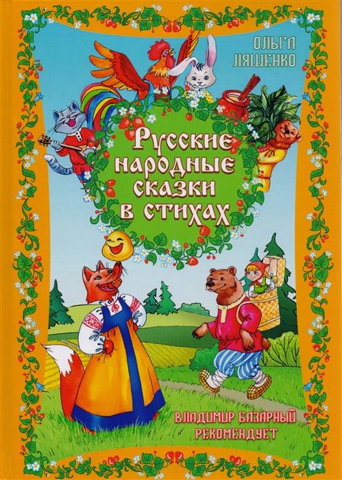 Ляшенко О. Русские народные сказки в стихах проф пресс 7 сказок в стихах русские народные сказки