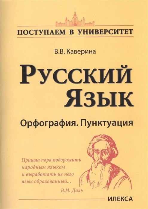 Каверина В. Русский язык Орфография Пунктуация velante 206 121 01
