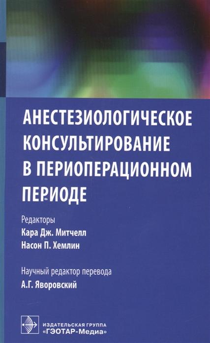 Митчелл К., Хемлин Н. (ред.) Анестезиологическое консультирование в периоперационном периоде алла хемлин заморок