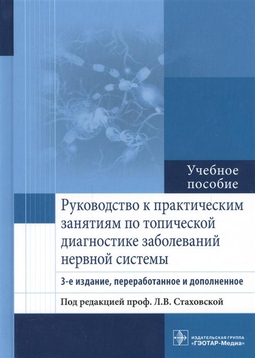 Стаховская Л. (ред.) Руководство к практическим занятиям по топической диагностике заболеваний нервной системы