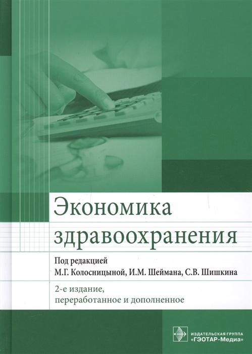 Колосицына М., Шейман И., Шишкин С. (ред.) Экономика здравоохранения шишкин м п пальто с хлястиком
